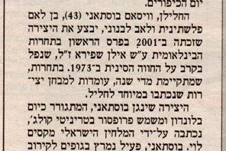 חלילן פלשתיני ינגן בלונדון יצירה של מלחין ישראלי